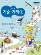 (2009개정)기술가정①
