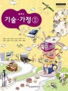 (2009개정)기술가정②