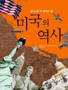 미국의 역사