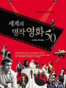 세계의 명작 영화 50