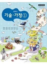 (2009개정)중학교 기술가정①