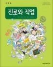 (2009개정)중학교 진로와 직업