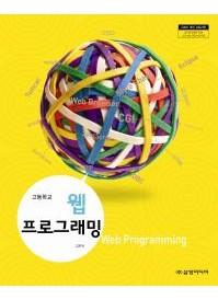 (2009개정)웹프로그래밍
