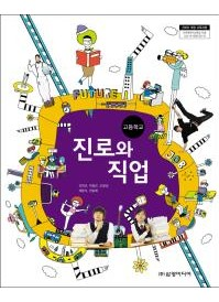 (2009개정)고등학교 진로와 직업