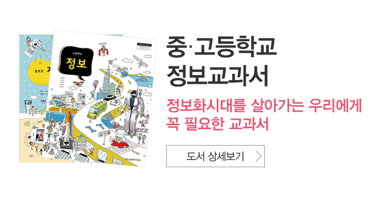 2009개정 고등학교 정보교과서